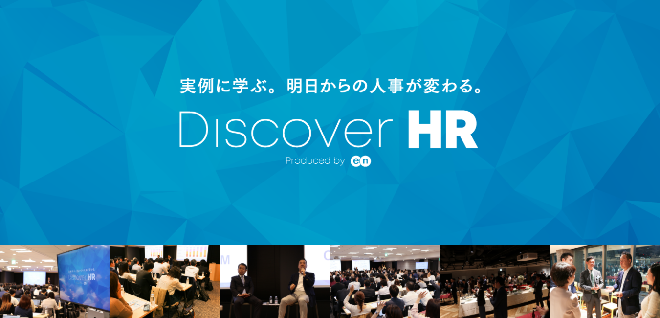Discover HR Vol.4 2021年2月
